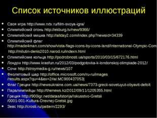 Список источников иллюстраций Своя игра http://www.rxtv.ru/film-svoya-igra/ О