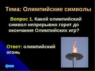 Тема: Олимпийские символы Вопрос 1. Какой олимпийский символ непрерывно горит