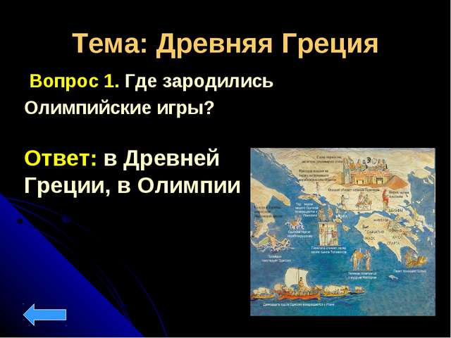 Тема: Древняя Греция Вопрос 1. Где зародились Олимпийские игры? Ответ: в Древ...