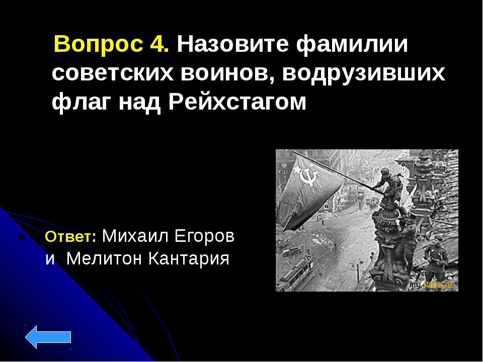 Вопрос 4. Назовите фамилии советских воинов, водрузивших флаг над Рейхстагом...