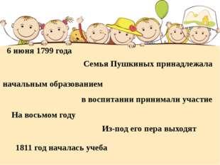 6 июня 1799 года Семья Пушкиных принадлежала начальным образованием в воспита