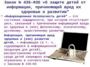 Закон № 436-ФЗО «О защите детей от информации, причиняющей вред их здоровью и