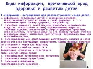 Виды информации, причиняющей вред здоровью и развитию детей 1.Информация, зап