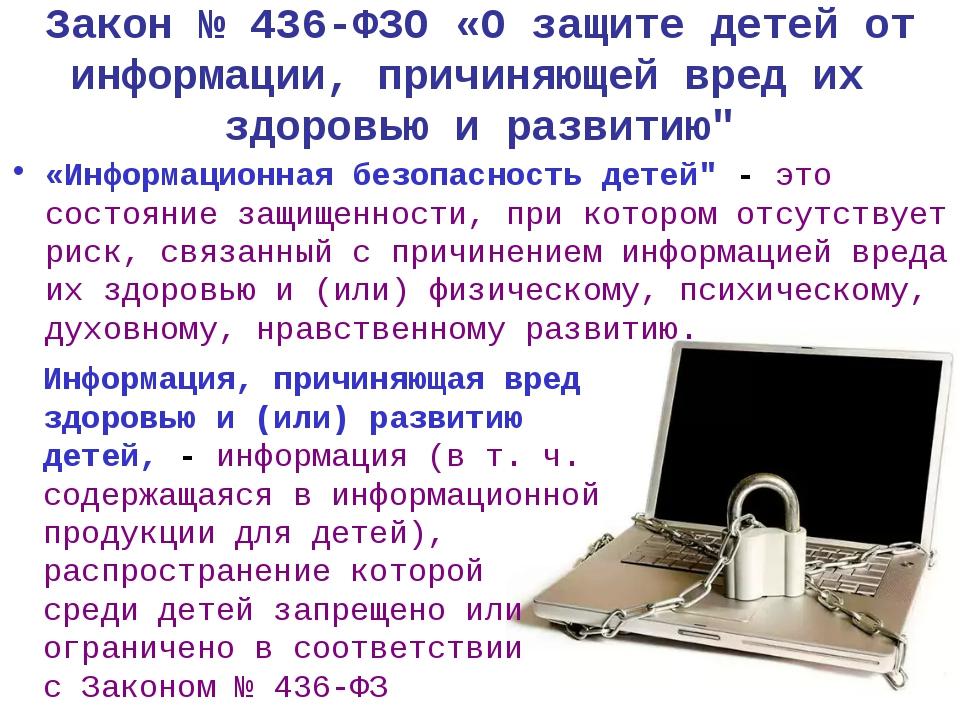 Закон № 436-ФЗО «О защите детей от информации, причиняющей вред их здоровью и...
