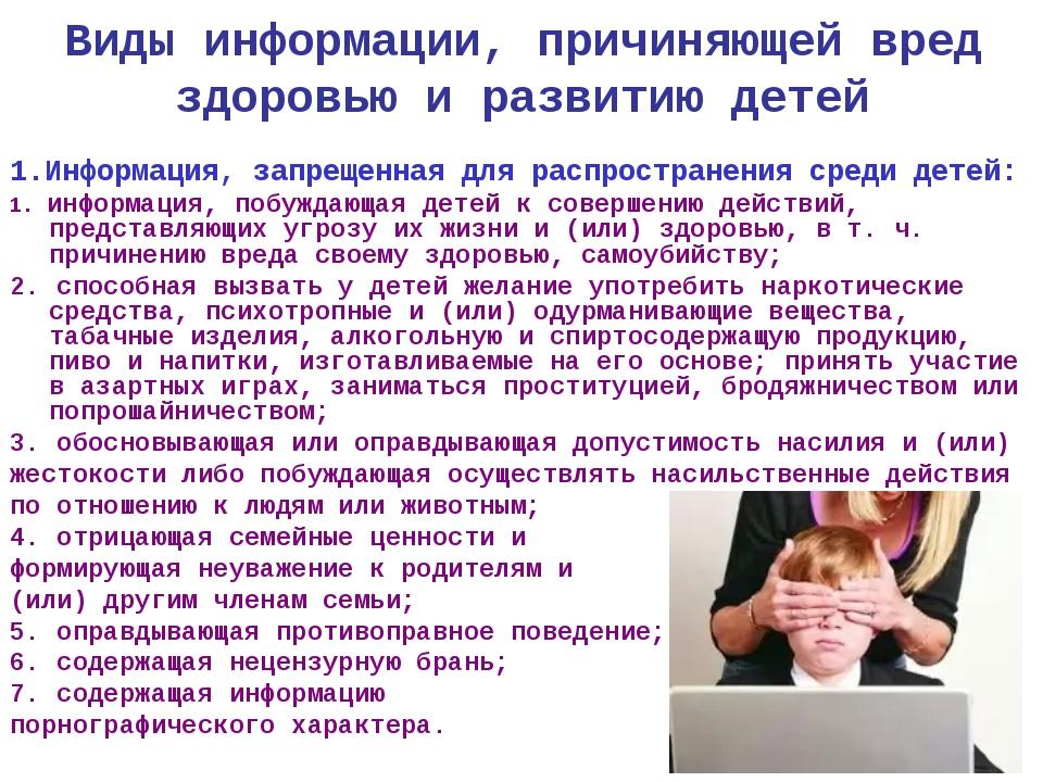 Виды информации, причиняющей вред здоровью и развитию детей 1.Информация, зап...