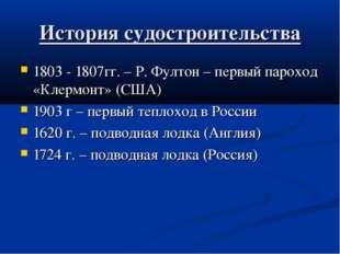 История судостроительства 1803 - 1807гг. – Р. Фултон – первый пароход «Клермо
