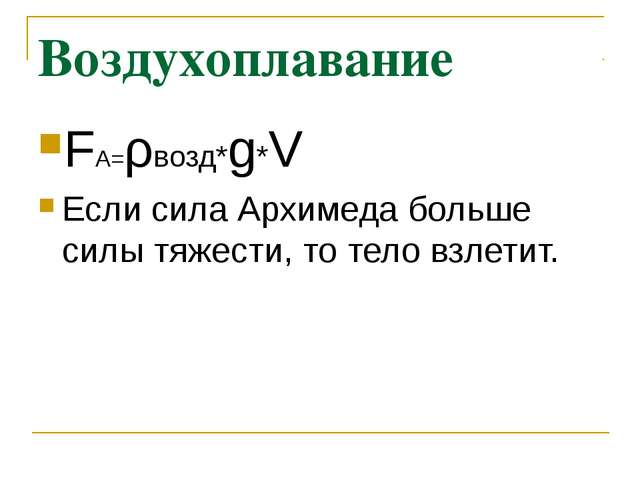 Воздухоплавание FA=ρвозд*g*V Если сила Архимеда больше силы тяжести, то тело...