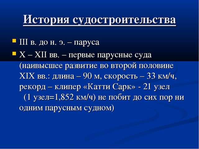 История судостроительства III в. до н. э. – паруса X – XII вв. – первые парус...