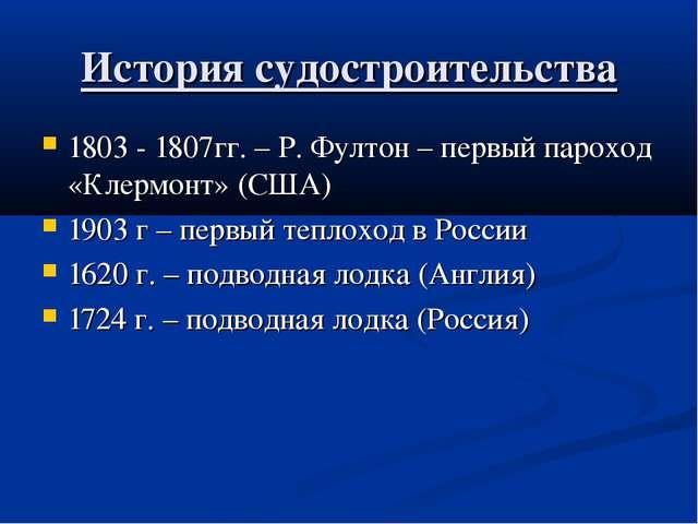 История судостроительства 1803 - 1807гг. – Р. Фултон – первый пароход «Клермо...