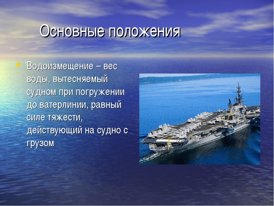 Основные положения Водоизмещение – вес воды, вытесняемый судном при погружен...