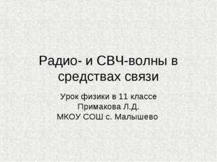 Радио- и СВЧ-волны в средствах связи Урок физики в 11 классе Примакова Л.Д. М
