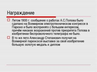 Награждение Летом 1900 г. сообщение о работах А.С.Попова было сделано на Всем