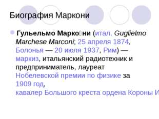Биография Маркони Гульельмо Марко́ни (итал. Guglielmo Marchese Marconi; 25 ап
