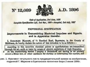 рис. 1. Фрагмент титульного листа предварительной заявки на изобретение, под