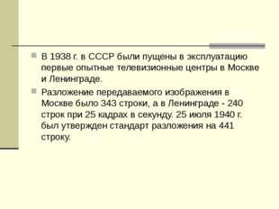 В 1938 г. в СССР были пущены в эксплуатацию первые опытные телевизионные цент