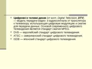 Цифрово́е телеви́дение (от англ. Digital Television, DTV) — модель передачи в