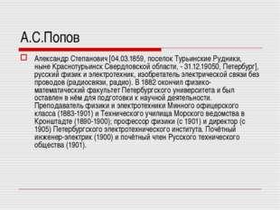 А.С.Попов Александр Степанович [04.03.1859, поселок Турьинские Рудники, ныне