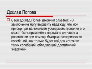 Доклад Попова Свой доклад Попов закончил словами: «В заключение могу выразить