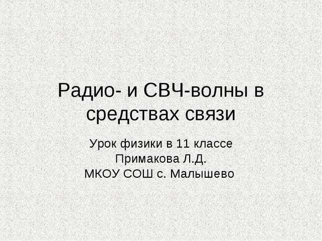 Радио- и СВЧ-волны в средствах связи Урок физики в 11 классе Примакова Л.Д. М...