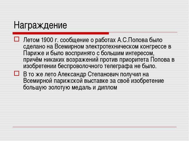 Награждение Летом 1900 г. сообщение о работах А.С.Попова было сделано на Всем...