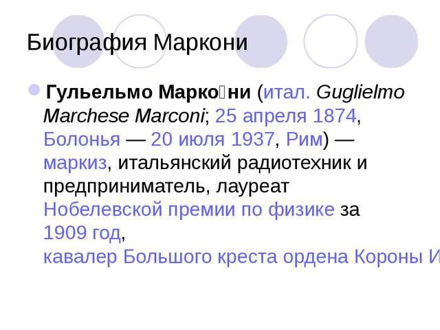 Биография Маркони Гульельмо Марко́ни (итал. Guglielmo Marchese Marconi; 25 ап...