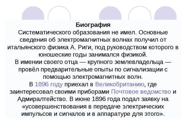 Биография Систематического образования не имел. Основные сведения об электром...