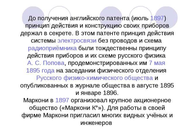 До получения английского патента (июль 1897) принцип действия и конструкцию с...