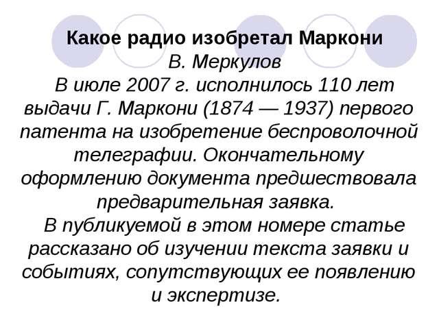 Какое радио изобретал Маркони В. Меркулов В июле 2007 г. исполнилось 110 лет...