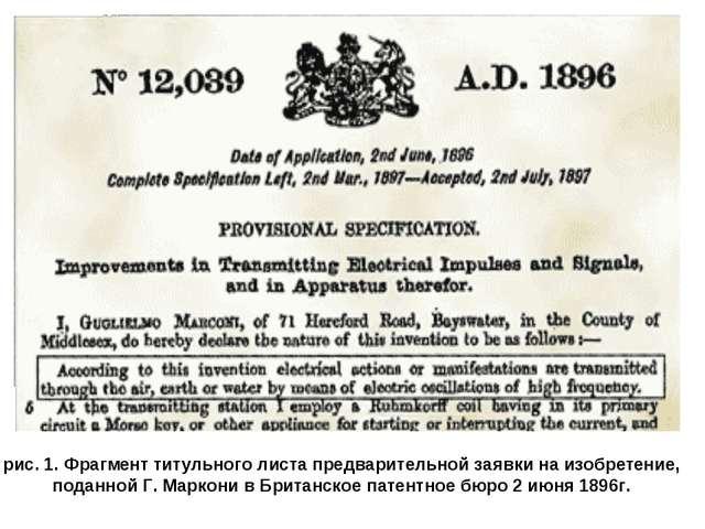 рис. 1. Фрагмент титульного листа предварительной заявки на изобретение, под...