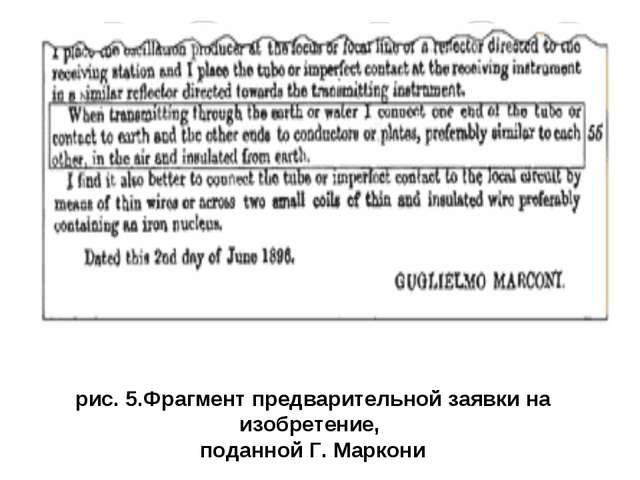 рис. 5.Фрагмент предварительной заявки на изобретение, поданной Г. Маркони