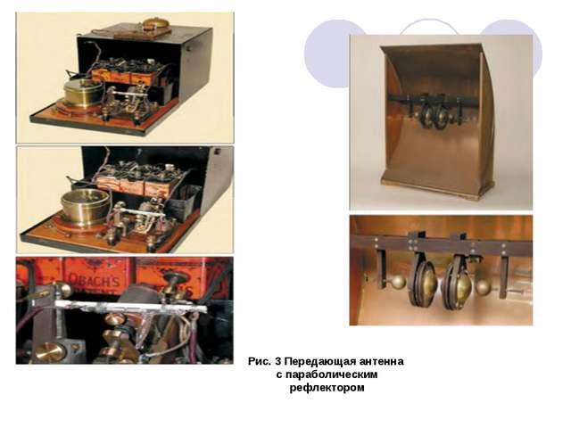 Рис. 3 Передающая антенна с параболическим рефлектором Рис. 4 Приемник радио...