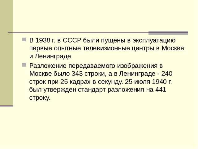 В 1938 г. в СССР были пущены в эксплуатацию первые опытные телевизионные цент...