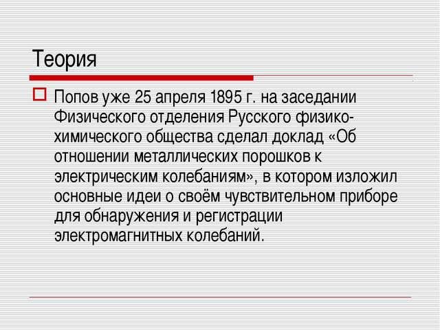 Теория Попов уже 25 апреля 1895 г. на заседании Физического отделения Русског...