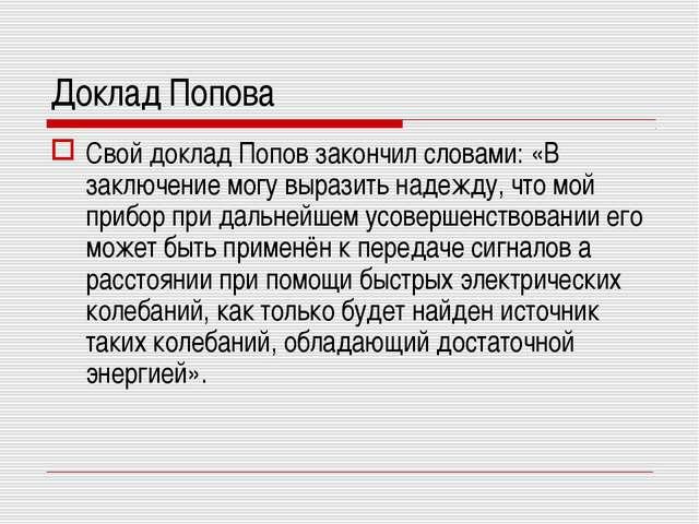 Доклад Попова Свой доклад Попов закончил словами: «В заключение могу выразить...