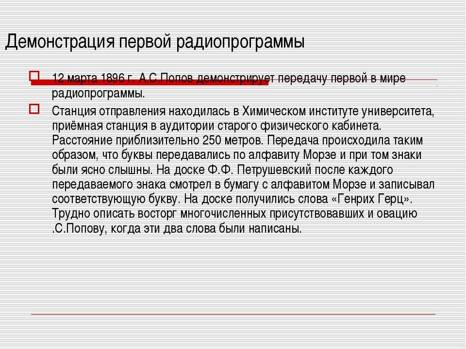 Демонстрация первой радиопрограммы 12 марта 1896 г. А.С.Попов демонстрирует п...