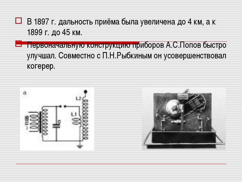 В 1897 г. дальность приёма была увеличена до 4 км, а к 1899 г. до 45 км. Перв...