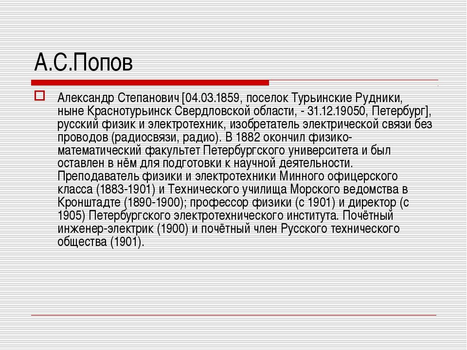 А.С.Попов Александр Степанович [04.03.1859, поселок Турьинские Рудники, ныне...