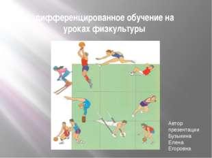 дифференцированное обучение на уроках физкультуры Автор презентации Бузыкина