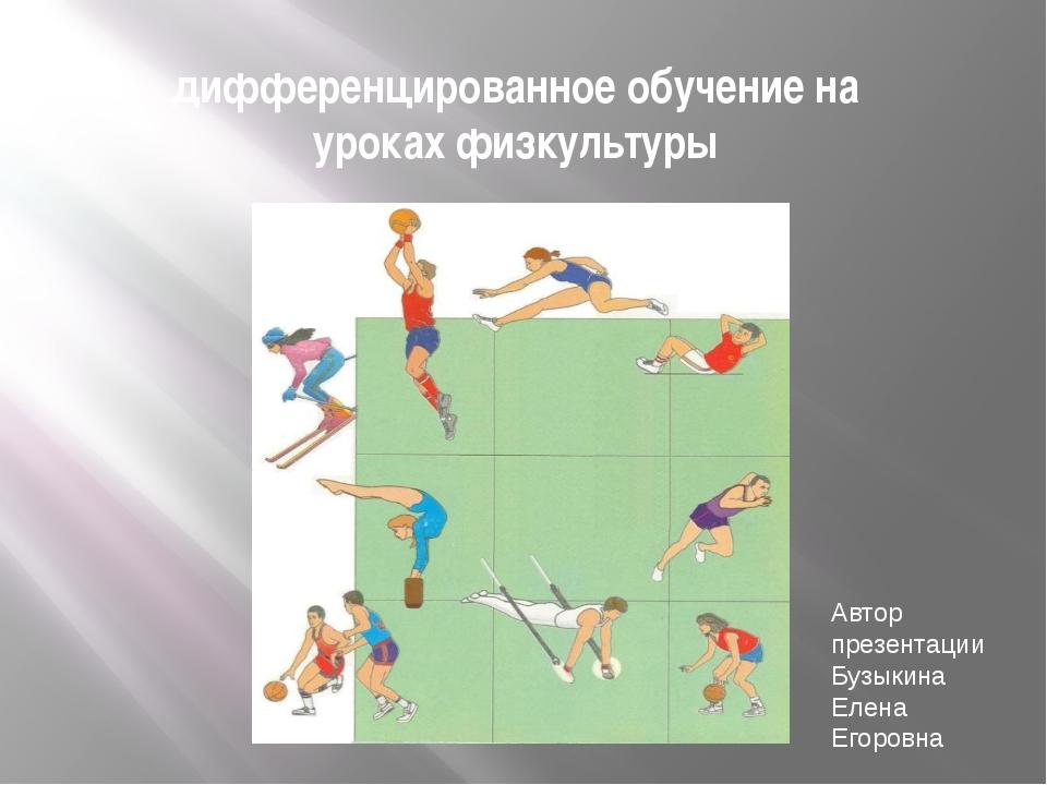 дифференцированное обучение на уроках физкультуры Автор презентации Бузыкина...