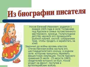 Носов Евгений Иванович родился 1 января 1925 года в селе Толмачеве под Курско