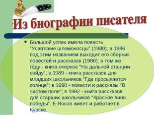 """Большой успех имела повесть """"Усвятские шлемоносцы"""" (1980); в 1986 под этим на"""