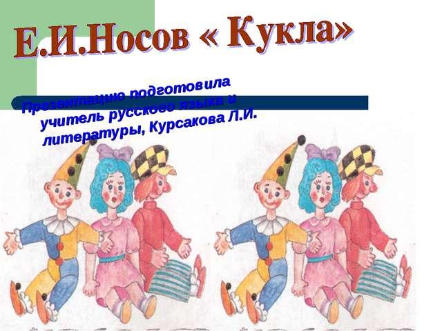 Презентацию подготовила учитель русского языка и литературы, Курсакова Л.И.
