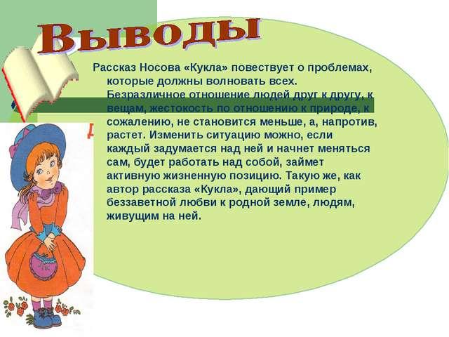 Рассказ Носова «Кукла» повествует о проблемах, которые должны волновать всех....