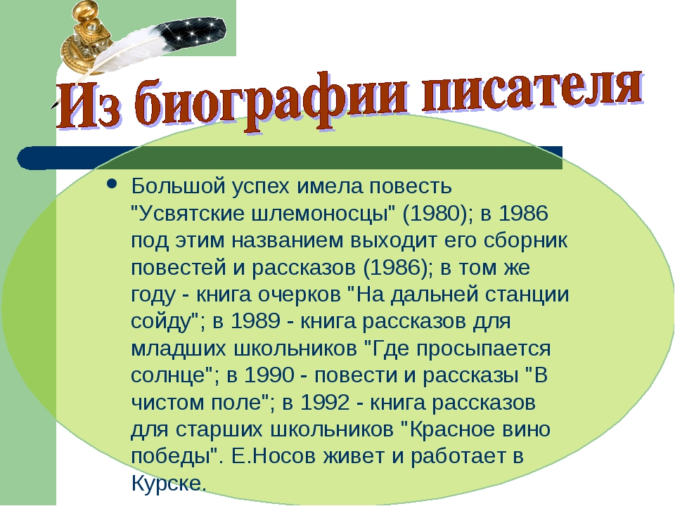"""Большой успех имела повесть """"Усвятские шлемоносцы"""" (1980); в 1986 под этим на..."""