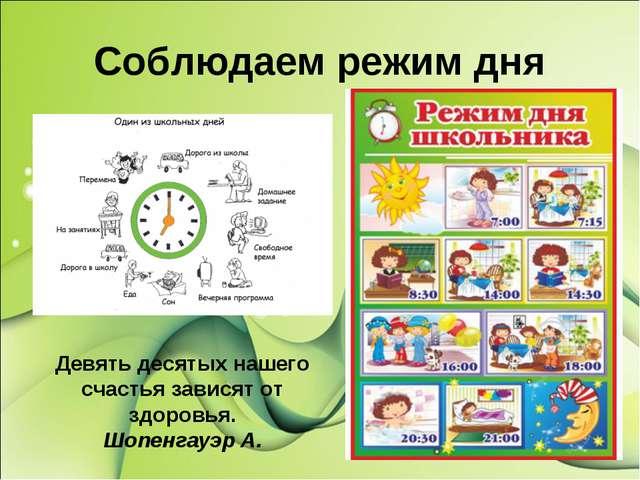 Соблюдаем режим дня Девять десятых нашего счастья зависят от здоровья. Шопенг...