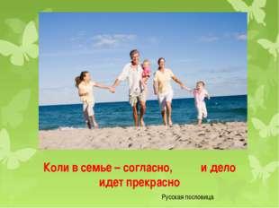 Коли в семье – согласно, и дело идет прекрасно Русская пословица