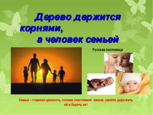 Дерево держится корнями, а человек семьей Русская пословица Семья – главная ц