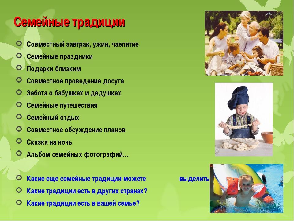 Семейные традиции Совместный завтрак, ужин, чаепитие Семейные праздники Подар...