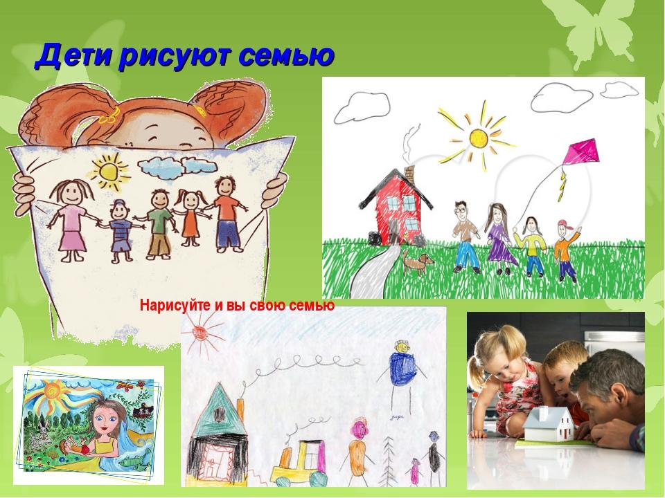 Дети рисуют семью Нарисуйте и вы свою семью