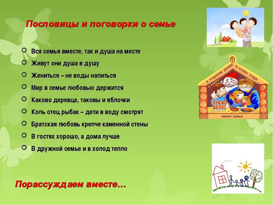 Поговорки про дом для семьи